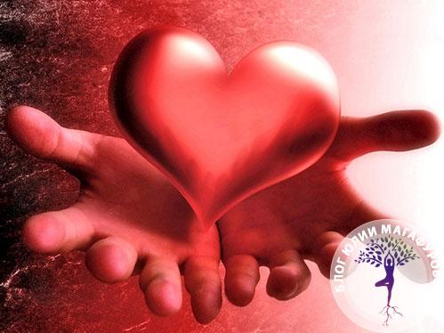 Сердце и руки